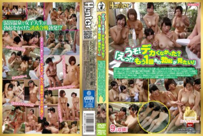 HUNTA-091 「えっ!?うそ!デカくなかった?もう1回あの勃起が見たい!」 旅行先の混浴温泉でのんびり入浴していたら酔っ払った女子大生集団がなだれ込んで来た!酔っ払っているから無防備で裸が見放題!