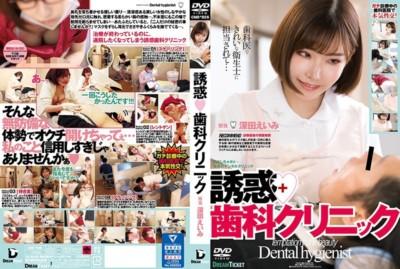 [中国語字幕]CMD-026 誘惑◆歯科クリニック 深田えいみ