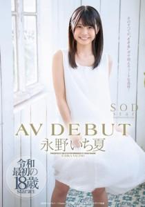 STARS-087 永野いち夏 AV DEBUT