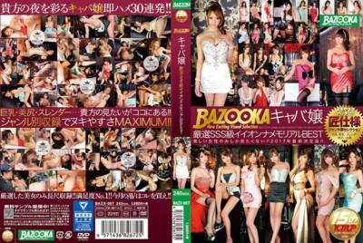 BAZX-067 BAZOOKAキャバ嬢 厳選SSS級イイオンナメモリアルBEST