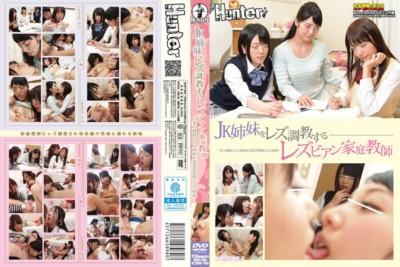 HUNT-980 JK姉妹をレズ調教するレズビアン家庭教師 ~美人教師と2人姉妹&清楚系教師と3人姉妹~