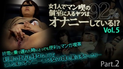 XXX-AV 23494 素人 女1人でマン喫の個室に入るヤツは92%オナニーしている!? Vol.5 Part2