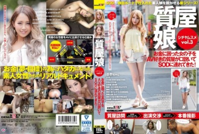 SDMU-376 質屋娘Vol.3 お金に困った女の子をAV好きの質屋が口説いてSOD(ソフト・オン・デマンド)に連れてきた!