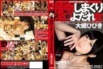 WWW-052 接吻しまくり淫口よだれ女 大槻ひびき