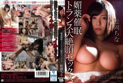 STAR-701 松岡ちな 媚薬催眠トランス大絶頂セックス