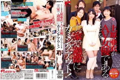 DVDES-605 AV女優上原亜衣がAV女優であることを実家で過激にカミングアウト!