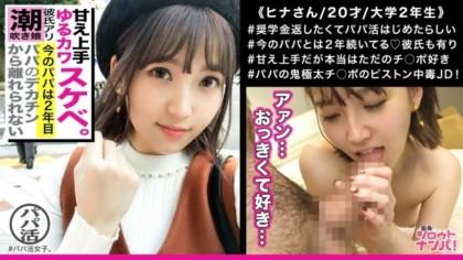 300MAAN-343 ひなちゃん 街角シロウトナンパ