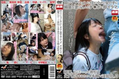 NHDTA-628 同じマンションに住む小さい女の子に媚薬を塗り込んだチ○ポで即イラマ。結果、ねば~っと糸引くえずき汁まみれのイキ顔で淫乱化。3
