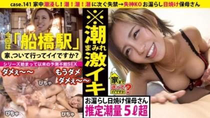277DCV-141 紗綾さん/27歳/保育士 家まで送ってイイですか? case.141