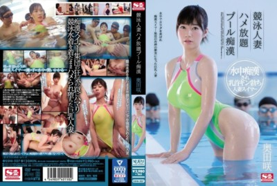 SSNI-507 競泳人妻ハメ放題プール痴漢 奥田咲