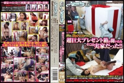 AP-041 AV女優が両親の目の前で究極の羞恥ドッキリデビュー!超巨大プレゼント箱が開いたらそこは実家だった!!