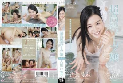 STAR-434 古川いおり 超高級ソープ嬢