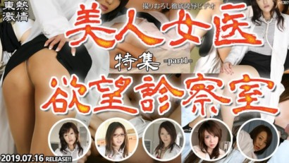 Tokyo Hot n1397 東熱激情 美人女医欲望診察室 特集 part1