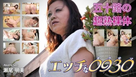 エッチな0930 ki181223 瀬尾 明美 50歳