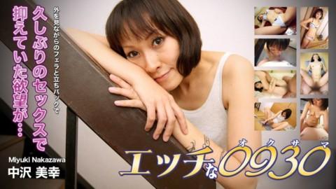 エッチな0930 ki181220 中沢 美幸 35歳