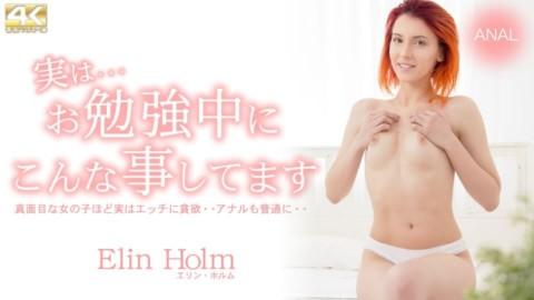 金8天国 3123 エリン ホルム 実はお勉強中にこんな事しています Elin Holm