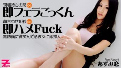 HEYZO 0282 あずみ恋 S級スレンダー女優のムチャ振りSEX!~現場入って即フェラ&出会って10秒で即ハメ~