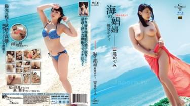 SMBD-60 S Model 60 ~海の娼婦挑発ボディ~ : 遥めぐみ