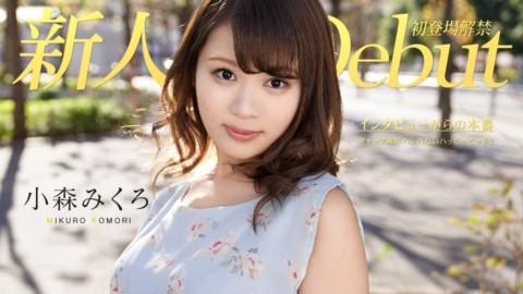 Carib 082319-991 小森みくろ Debut Vol.50 〜ギャップ萌がハンパないハッピービッチ!〜
