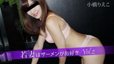HEYZO 2062 小橋りえこ 若妻はザーメンがお好き Vol.2