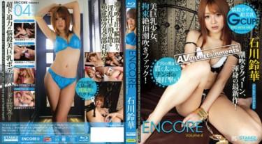 S2MBD-004 アンコール Vol.4 : 石川鈴華