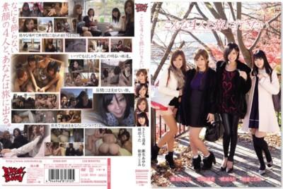 ZUKO-049 こんな4人と旅に行きたい 琥珀うた さとう遥希 瀬名あゆむ 朝倉ことみ
