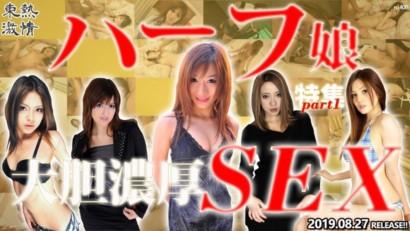 Tokyo Hot n1406 東熱激情 ハーフ娘大胆濃厚SEX 特集 part1