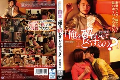 GRCH-254 「俺を酔わせてどうするの?」 北野翔太