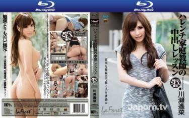 LAFBD-19 ラフォーレ ガール Vol.19 : 川瀬遥菜