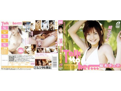 XV-356 Talk to her… 柚木ティナ