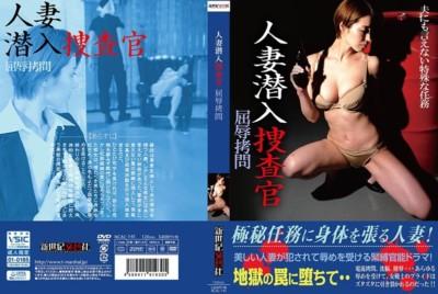 NCAC-145 人妻潜入捜査官 屈辱拷問