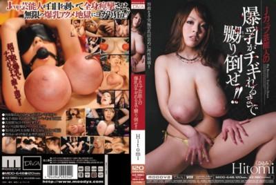 MIDD-648 Jカップ芸能人の爆乳がチギれるまで嬲り倒せ!! Hitomi