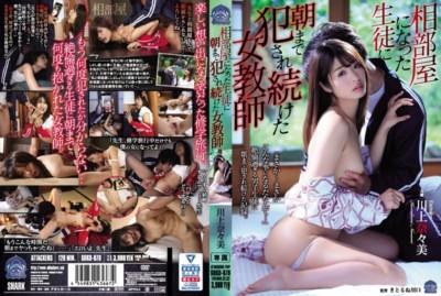 SHKD-878 相部屋になった生徒に朝まで犯され続けた女教師 川上奈々美