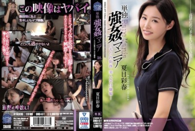 免費線上成人影片,免費線上A片,SHKD-877 - SHKD-877 単独強姦マニア 丸の内勤務 美人受付嬢編 夏目彩春