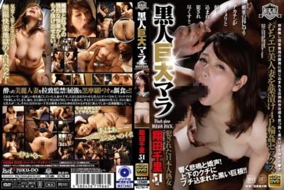 BLB-01 黒人巨大マラ 犯された日本人熟女 むちエロ美人妻を薬漬け4P輪姦セックス 翔田千里