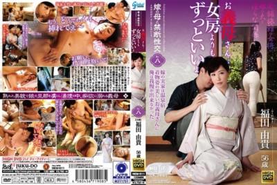NEM-011 嫁の母と禁断性交 其ノ八 お義母さん…女房よりもずっといいよ 福田由貴
