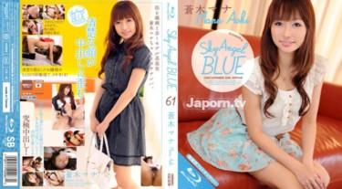 SKYHD-061 スカイエンジェル ブルー Vol.61:蒼木マナ