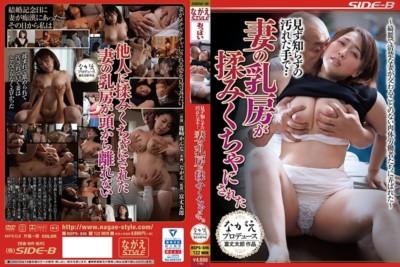 NSPS-846 見ず知らずの汚れた手で‥ 妻の乳房が揉みくちゃにされた 篠崎かんな