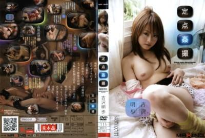 MXGS-131 定点姦撮 吉沢明歩