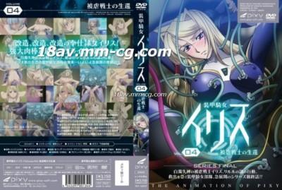 [H有碼]Soukoukijo_Ilisu Vol.04