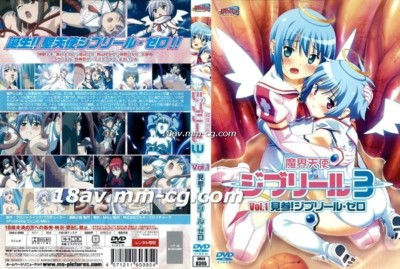 [H無碼]魔界天使ジブリール3 Vol.1 見参!ジブリール_ゼロ
