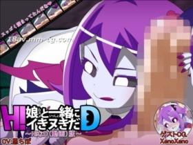 [3D][アブジャン]娘と一緒にイきヌきだ!~H!なD(動画)版~ [夜桜字幕组]