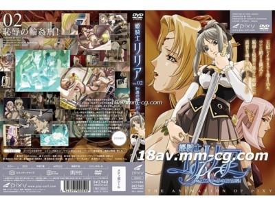 [H有碼]姫騎士リリア Vol.02 恥辱の輪姦刑